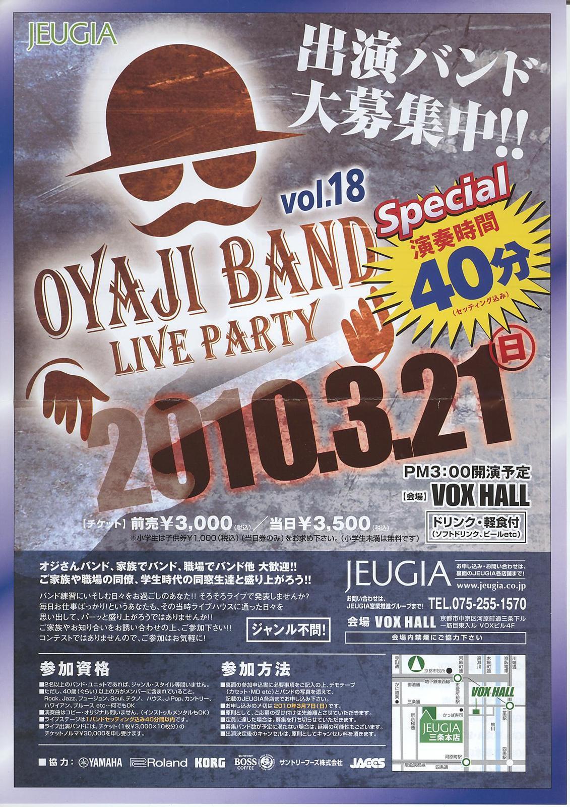 Oyaji_band